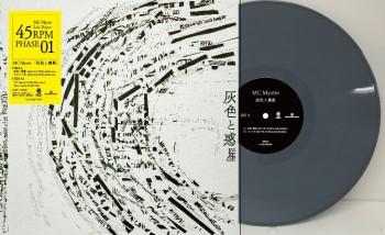 灰色と惑星